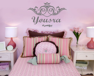 Design 'Yousra'  (Nl+Arab)