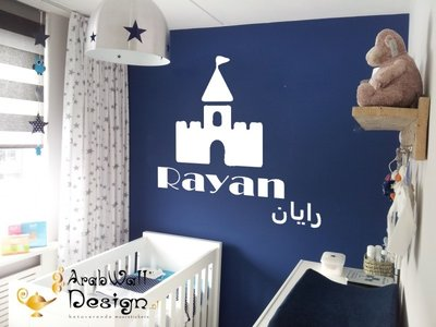 Design 'Rayan' (NL+Arab)